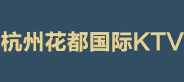 杭州花都国际ktv
