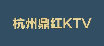 杭州鼎红ktv